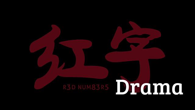 Category_Drama
